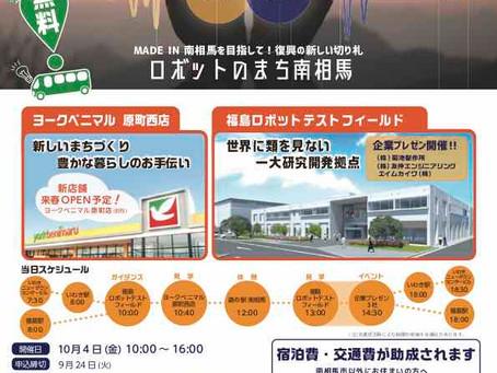 【終了しました】2019/10/04(金) 最先端!企業見学バスツアーin南相馬