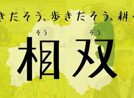 【終了しました】2019/7/5(金) 福島県相双地方への就農相談〜福島県相双地方で就農してみませんか?
