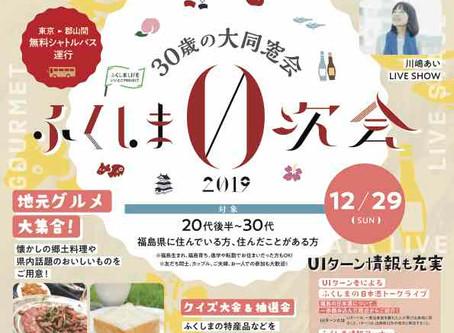 【終了しました】2019/12/29(日) 30歳の大同窓会ふくしま0次会2019開催