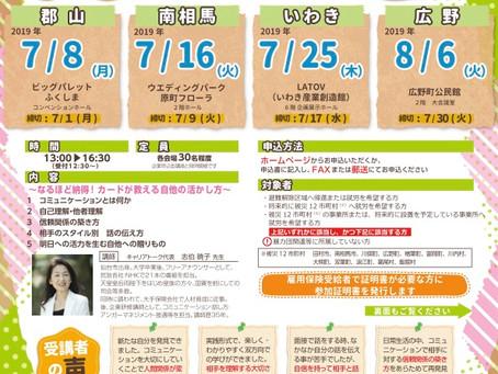 【終了しました】7/16(火) コミュニケーション能力講座