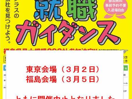 【開催中止】2020/3/5(木) ふくしま就職ガイダンス