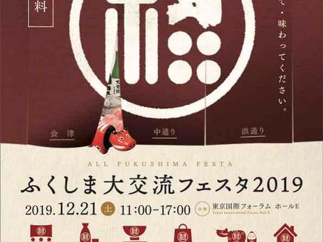 【終了しました】2019/12/21(土) ふくしま大交流フェスタ2019開催!