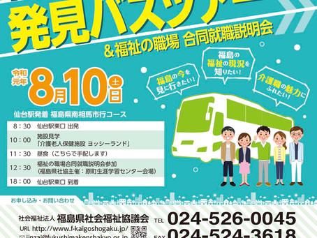 【終了しました】2019/8/10(土)福祉のお仕事発見バスツアー
