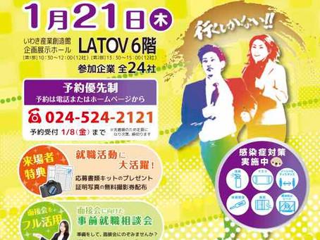 【終了しました】2021/1/21(木) 就職面接会inいわき 開催