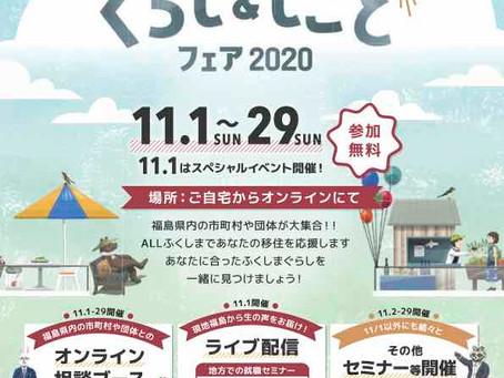 【終了しました】2020/11/1〜29日まで29日間開催!福島くらし&しごとフェア2020のお知らせ