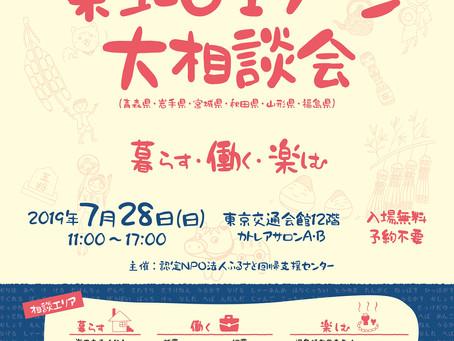 【終了しました】2019/7/28(日) 第3回東北U・Iターン大相談会