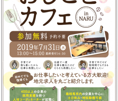 【終了しました】2019/7/31(水)第2回おしごとカフェ開催