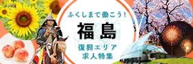 福島で働こう!復興エリア求人とく復興エリア求人特集