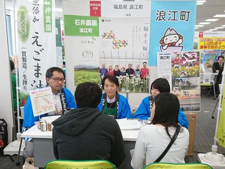【終了しました】2019/8/4(日)マイナビ就農FEST(仙台)