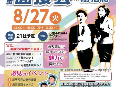 【終了しました】2019/8/27(火)就職面接会in南相馬