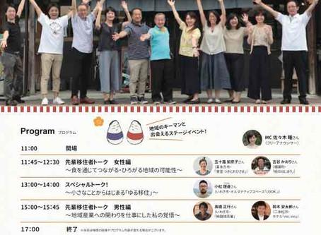 【終了しました】2019/11/17(日) 福島くらし&しごとフェア2019開催!