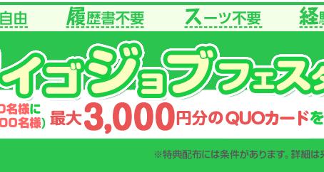 【終了しました】福岡・大阪でカイゴジョブフェスタ開催