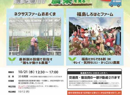 2020/10/21(水)企業見学バスツアーin楢葉・大熊 最先端IT農業を見る