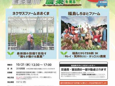 【終了しました】2020/10/21(水)企業見学バスツアーin楢葉・大熊 最先端IT農業を見る