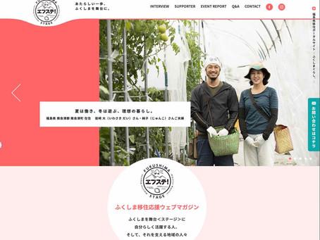 ふくしま移住応援WEBマガジン エフステ!がリニューアル