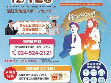 2020/12/12(土) 就職面接会in浪江 開催