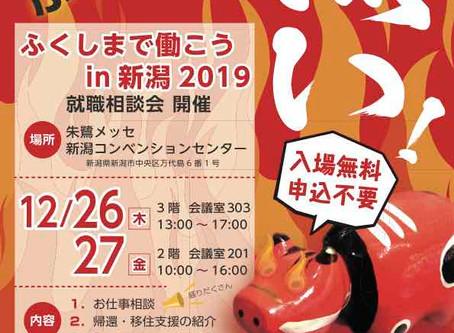 【終了しました】2019/12/26(木)・27(金) ふくしまで働こうin新潟2019 開催