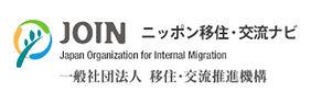 JOINニッポン移住・交流ナビ