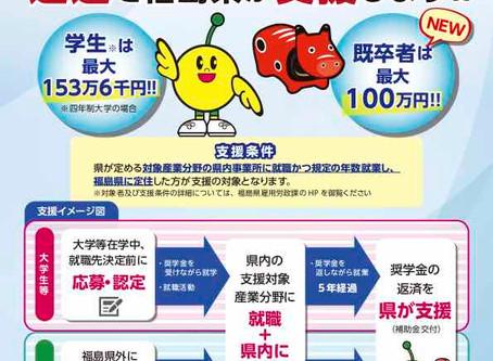 【終了しました】福島で働きたい皆さんの奨学金返還を支援します!【第1期募集開始】