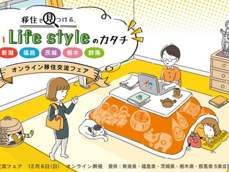 【終了しました】2020/12/6(日) 移住で見つける、新しいLife styleのカタチ~新潟・福島・茨城・栃木・群馬 オンライン移住交流フェア~