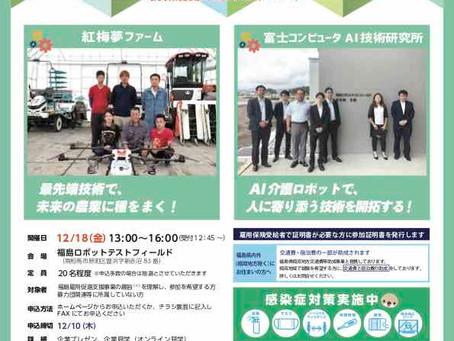 2020/12/18(金) 企業見学in南相馬  今注目のロボット産業に触れる!