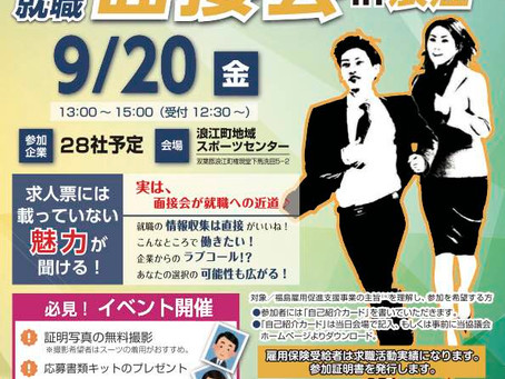 【終了しました】2019/9/20(金)合同就職面接会in浪江