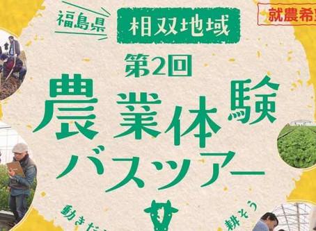 【終了しました】2020/1/25(土)〜26(日)第2回相双地域農業体験バスツアー