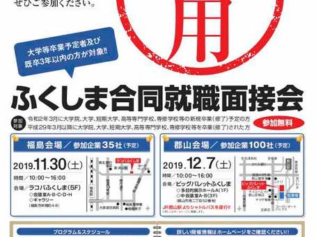 【終了しました】2019/11/30(土)・12/7(土)ふくしま合同就職面接会開催