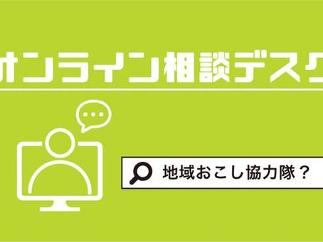 地域おこし協力隊オンライン相談デスクが設立されました!