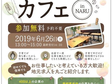 【終了しました】6/26(水) ママさん応援!おしごとカフェ