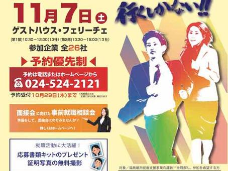 【終了しました】2020/11/7(土) 就職面接会in相双 開催
