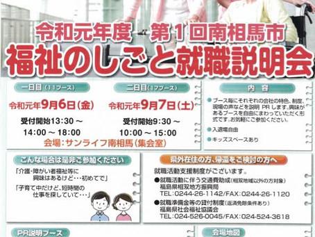【終了しました】2019/9/6(金)〜9/7 (土) 福祉のしごと就職説明会 開催