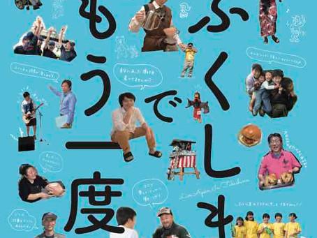雇用応援冊子「おかえり!ふくしま」のご紹介