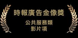 時報廣告金像獎a.jpg