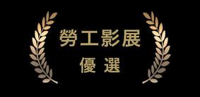桂冠2019_勞工影展.jpg