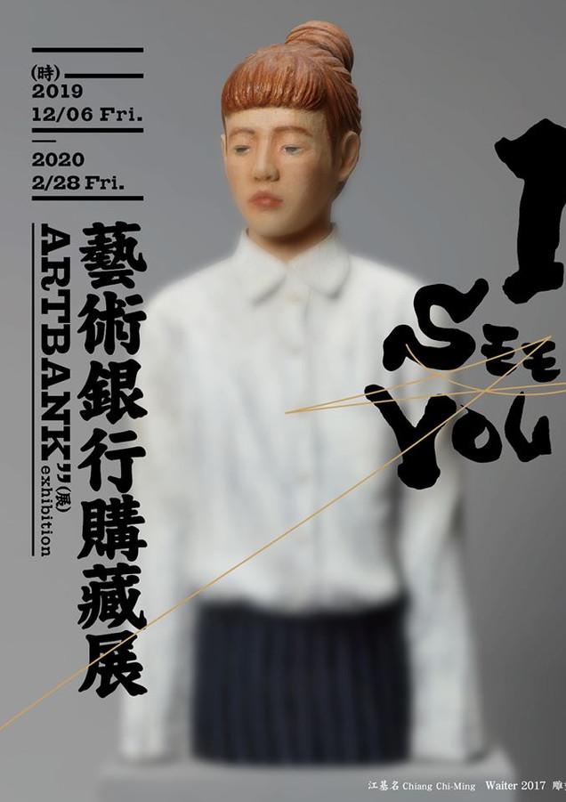 I see you藝術銀行購藏展