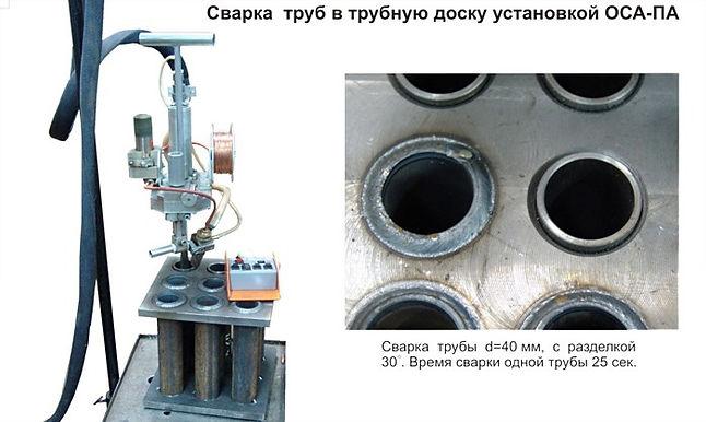 Сварка труб в трубную доску.jpg