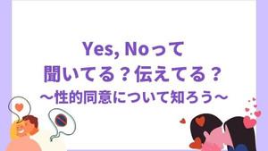 ひとりで考えない恋愛学×VUJM【イベントレポ】