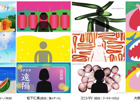 「食ラボ」オリジナル壁紙 夏バージョン追加!