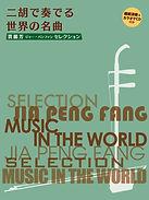 曲集「二胡で奏でる世界の名曲」