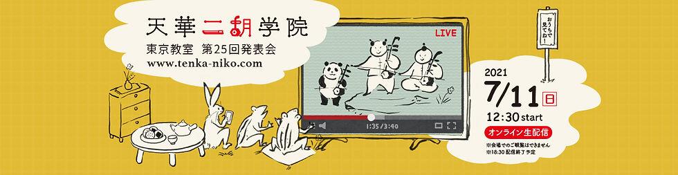 天華二胡学院発表会2021