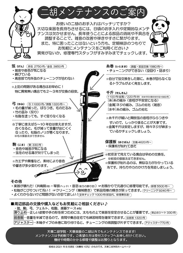 二胡メンテナンス案内.jpg
