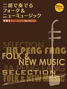 曲集「二胡で奏でるフォーク&ニューミュージック」