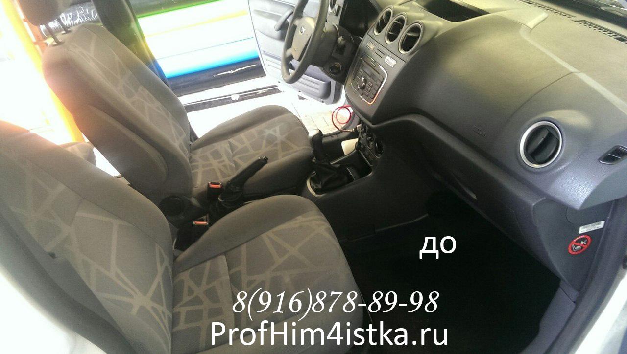 ХИМЧИСТКА ТКАНЕВОГО САЛОНА АВТОМОБИЛ