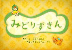 [WEB]midori_p0.jpg