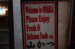 Osaka, la ville des gourmands