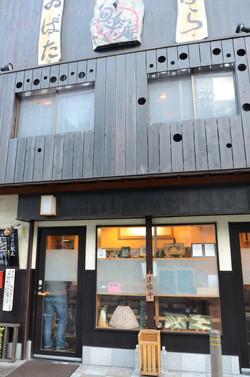 Le restaurant du chef Obata