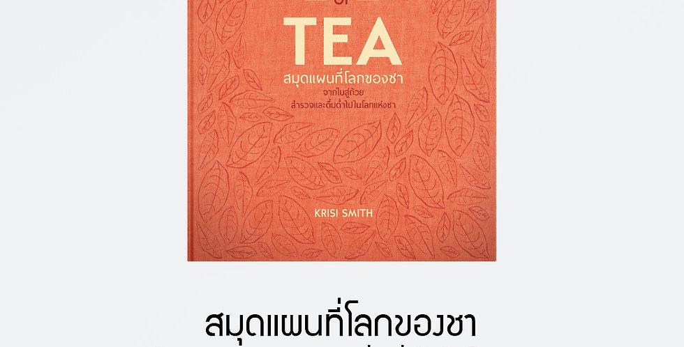 World Atlas of TEA สมุดแผนที่โลกของชา