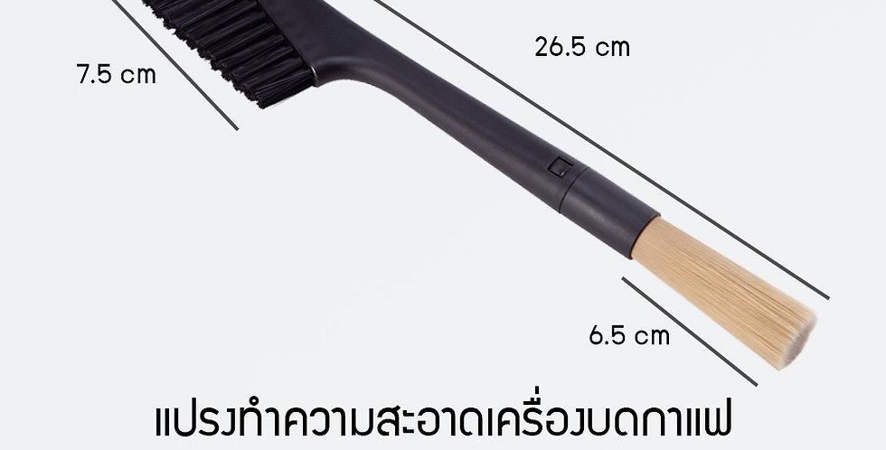 Grinder &Table Brush W 26 cm.