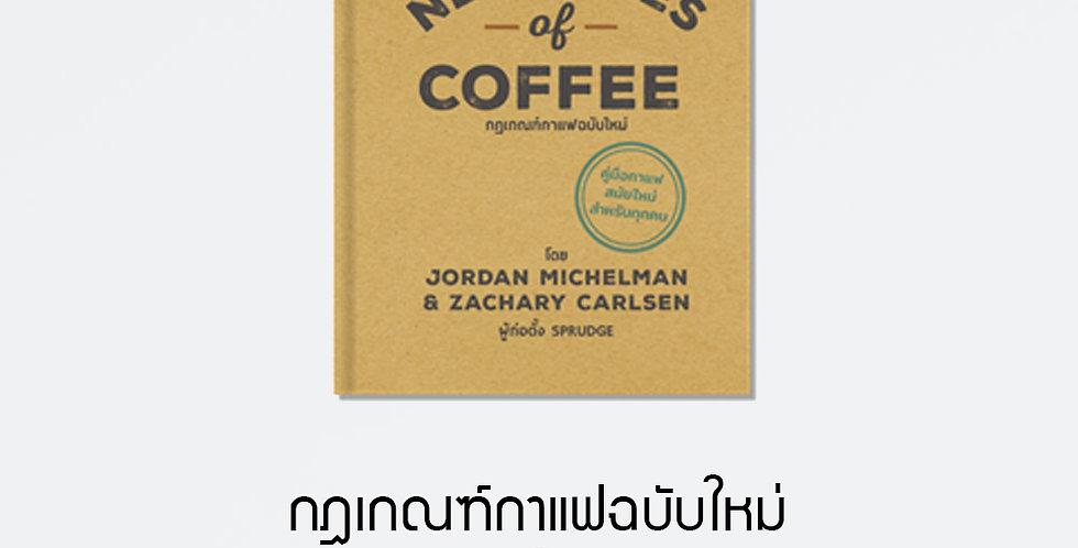 The New Rules of Coffee กฎเกณฑ์กาแฟฉบับบใหม่ (ปกแข็ง)